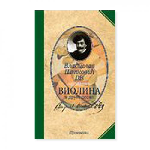 Violina i druge pesme – Vladislav Petković Dis