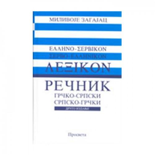Grčko-srpski rečnik – Milivoje Zagajac