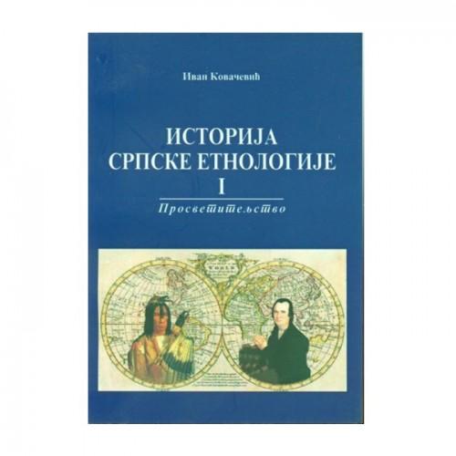 Istorija srpske etnologije I-II – Dr Ivan Kovačević