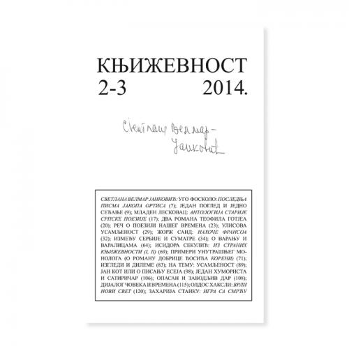 Književnost 2-3/2014.