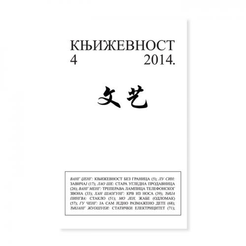 Književnost 4/2014.