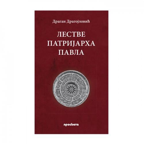 Lestve patrijarha Pavla – Dragan Dragojlović