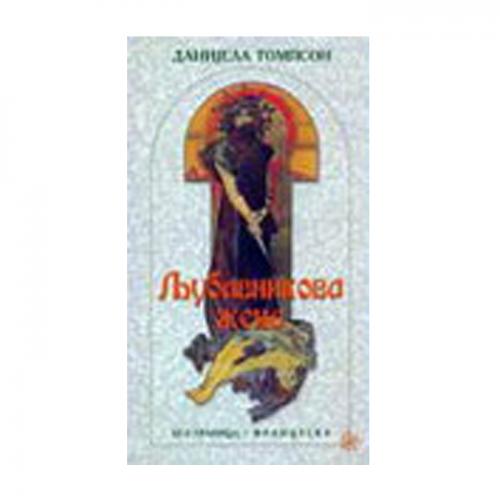 Ljubavnikova žena – Danijela Tompson