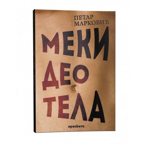 Meki deo tela - Petar Marković