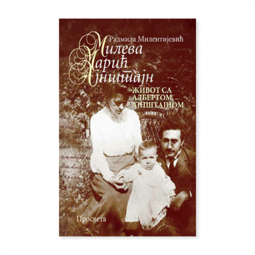 Mileva Marić Ajnštajn: život sa Albertom Ajnštajnom – Radmila Milentijević
