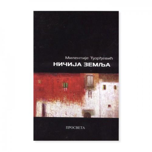 Ničija zemlja – Milentije Đorđević