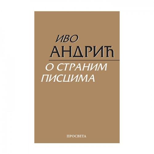 O stranim piscima – Ivo Andrić