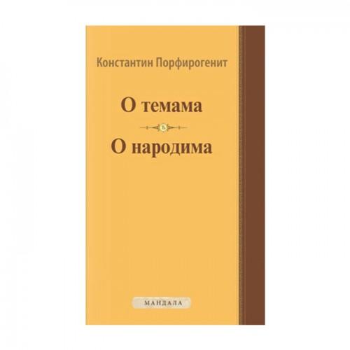 O temama – O narodima – Konstantin Porfirogenit