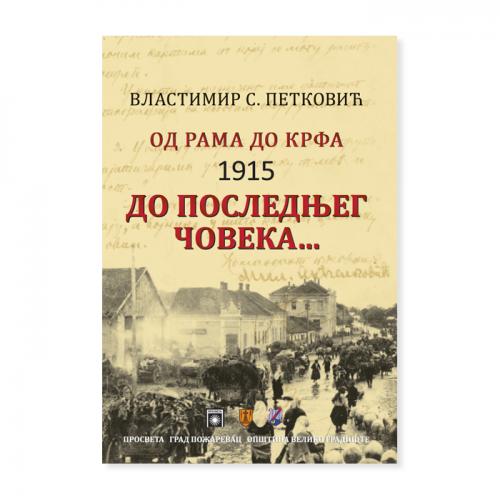 Od Rama do Krfa 1915. - Do poslednjeg čoveka – Vlastimir S. Petković