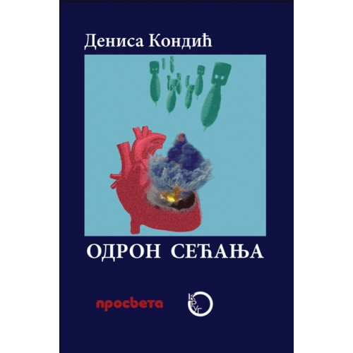 Odron sećanja - Denisa Kondić