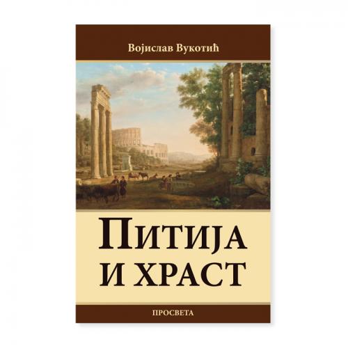 Pitija i hrast – Vojislav Vukotić