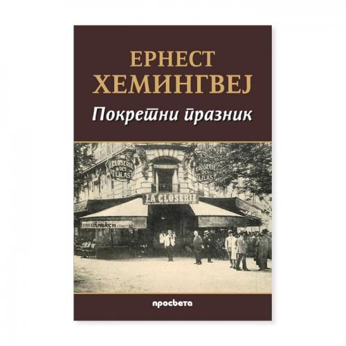 Pokretni praznik – Ernest Hemingvej