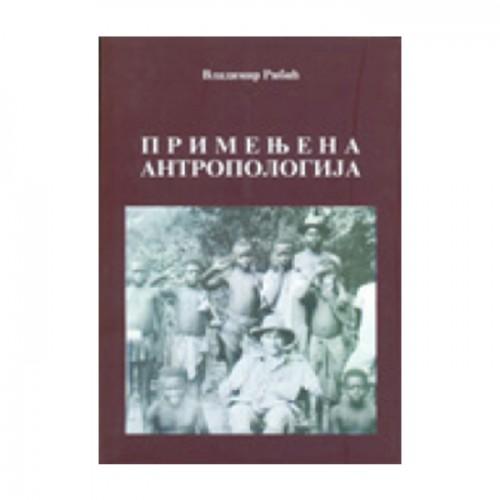 Primenjena antropologija – Vladimir Ribić
