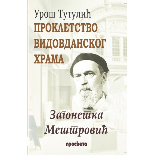Prokletstvo Vidovdanskog hrama – Uroš Tutulić