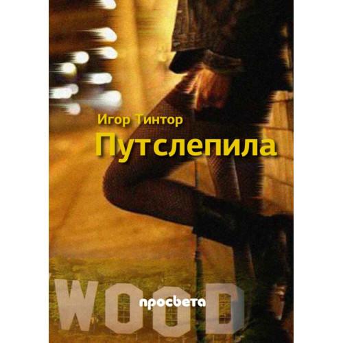 Put slepila - Igor Tintor