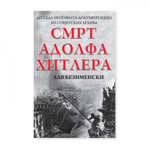 Smrt Adolfa Hitlera – Lav Bezimenski