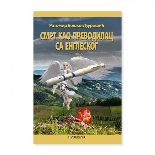 Smrt kao prevodilac sa engleskog – Ratomir Boškov Đurišić