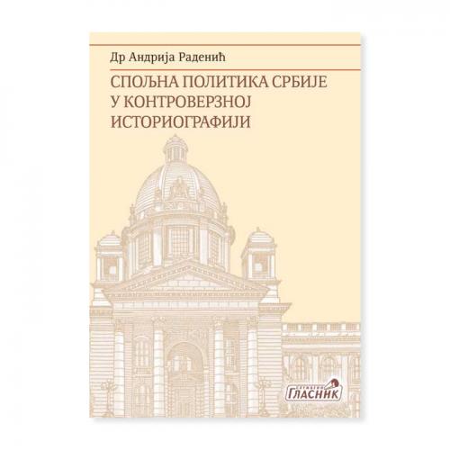 Spoljna politika u kontroverznoj istoriografiji – od Načertanija 1844. do stvaranja Jugoslavije 1914 – 1918. – Andrija Radenić