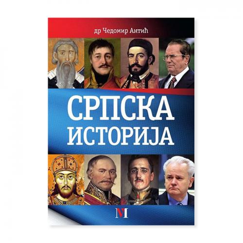 Srpska istorija – Čedomir Antić