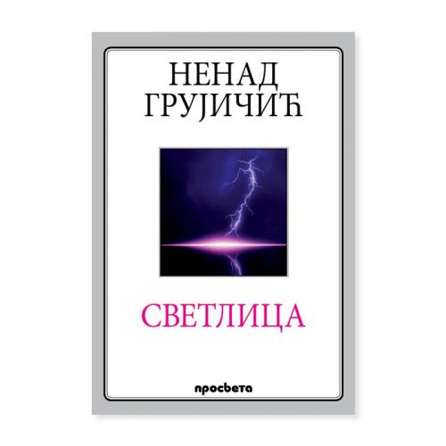 Svetlica – Nenad Grujičić