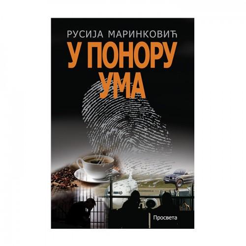 U ponoru uma – Rusija Marinković