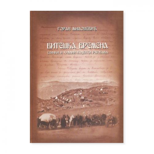 Viteška vremena, etički i humani kodeksi ratovanja – Goran Milošević