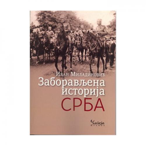 Zaboravljena istorija Srba – Ivan Miladinović