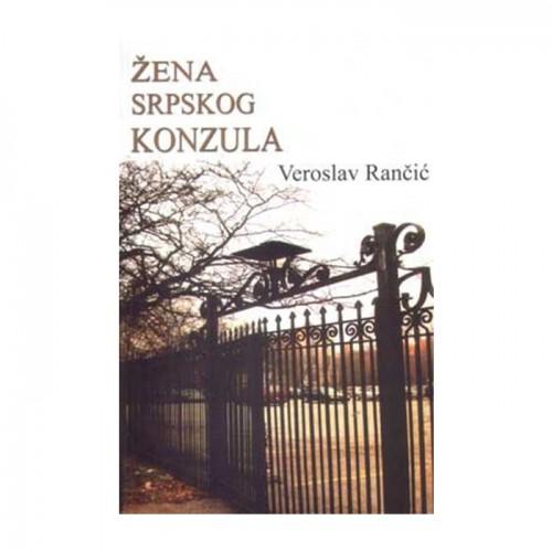 Žena srpskog konzula – Veroslav Rančić