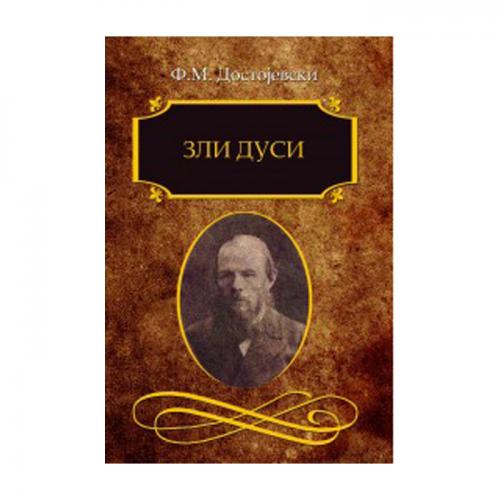 Zli dusi – F. M. Dostojevski