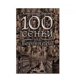 100 senki nad Beogradom – Aleksandar Diklić