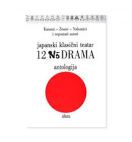Japanski klasični teatar - 12 No drama