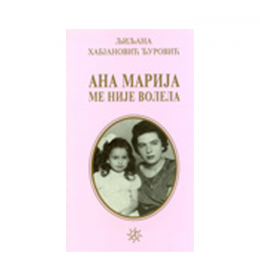 Ana Marija me nije volela – Ljiljana Habjanović Đurović