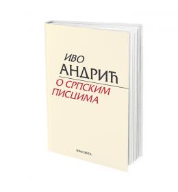 O srpskim piscima – Ivo Andrić