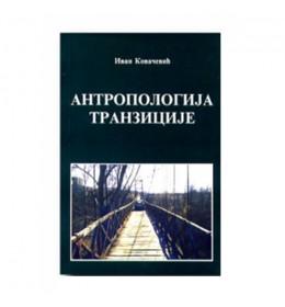 Antropologija tranzicije – Ivan Kovačević