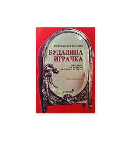 Budalina igračka – Nedeljko Bogdanović