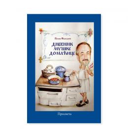 Dnevnik muške domaćice – Momir Vasiljević