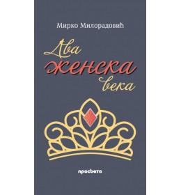 Dva ženska veka - Mirko Miloradović