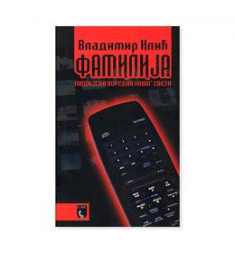 Familija - medijski poredak novog sveta – Vladimir Ilić