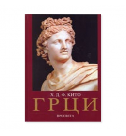 Grci – Hamfri Dejvi Findli Kito