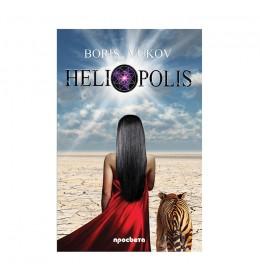Heliopolis – Boris Vukov