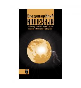 Imperija – Vladimir Ilić