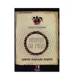 Ispeci, pa reci: srpske narodne izreke – Đoko Stojčić