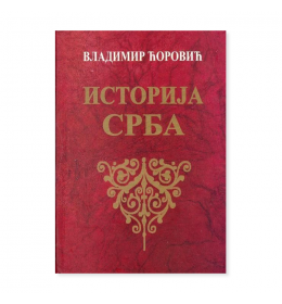Istorija Srba – Vladimir Ćorović