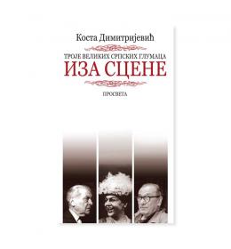 Troje velikih srpskih glumaca iza scene – Kosta Dimitrijević