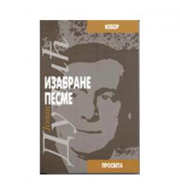 Izabrane pesme – Jovan Dučić