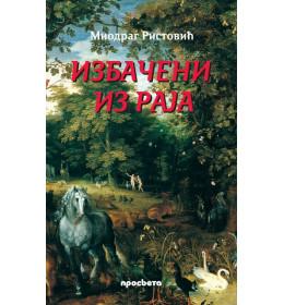 Izbačeni iz raja - Miodrag Ristović