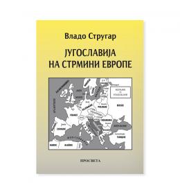 Jugoslavija na strmini Evrope – Vlado Strugar