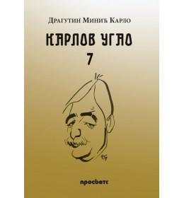 Karlov ugao 7 - Dragutin Minić Karlo
