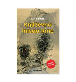 Književna misao Kine – Igor Lisevič