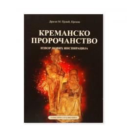 Kremansko proročanstvo